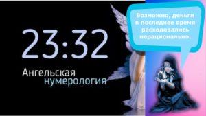 Значение времени 23 32 на часах согласно ангельской нумерологии Дорин Верче