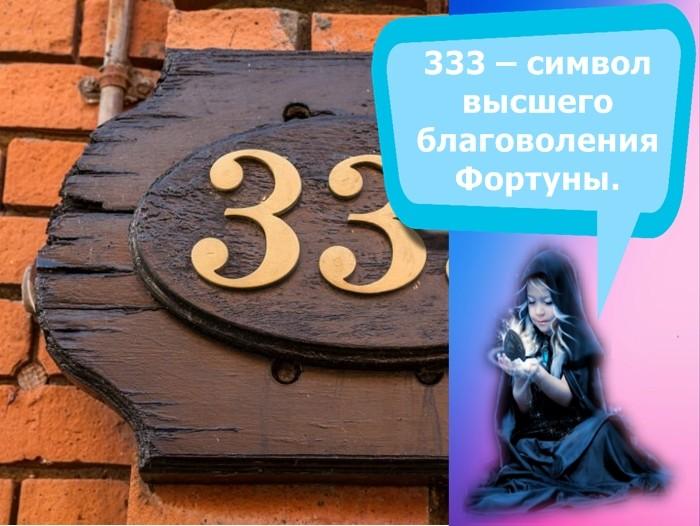 333 ангельская нумерология