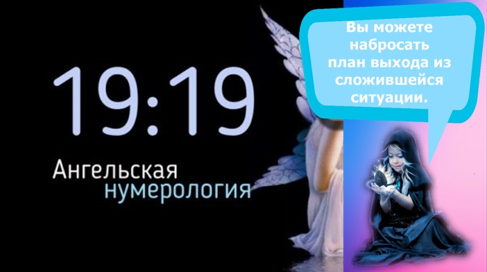 время 19 19