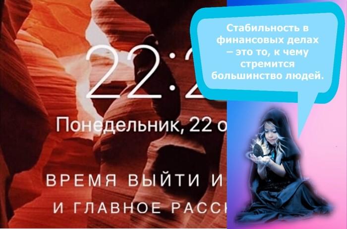 22 20 на часах значение