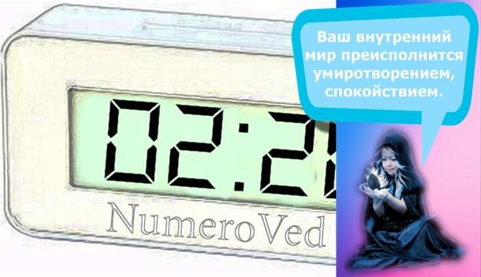 что значит время 02 20